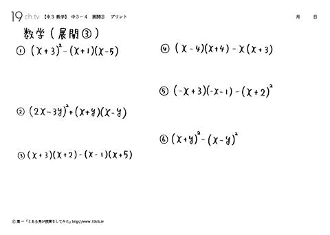 中3 数学 19ch