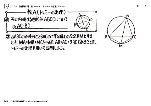 定理 トレミー の トレミーの定理の応用例