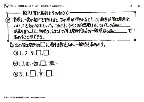 高校 数Bの動画・無料プリントのリスト【19ch】